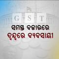 gst confusion in odisha market
