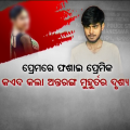 ITER College Sex Video: Police Records Girl's Statement