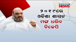 Amit Shah Visits Odisha To Boost Booth-Level Preparation