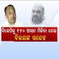Mo Booth Sabuthu Majboot: Bijoy Mohapatra Questions Amit Shah's Claim