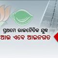 BJD's Dubious Funding: