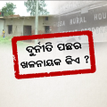 Rs 1100 Cr Scam In Odisha Rural Housing & Development Corporation