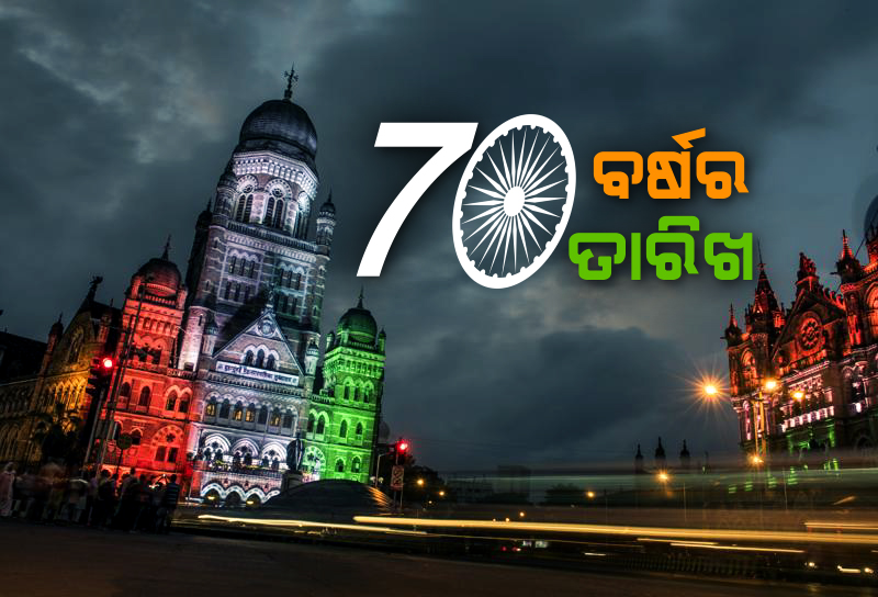 70 years of independence day