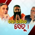 will modi handshake naveen through baba ramdev