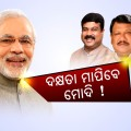 effect of modi cabinate in odisha