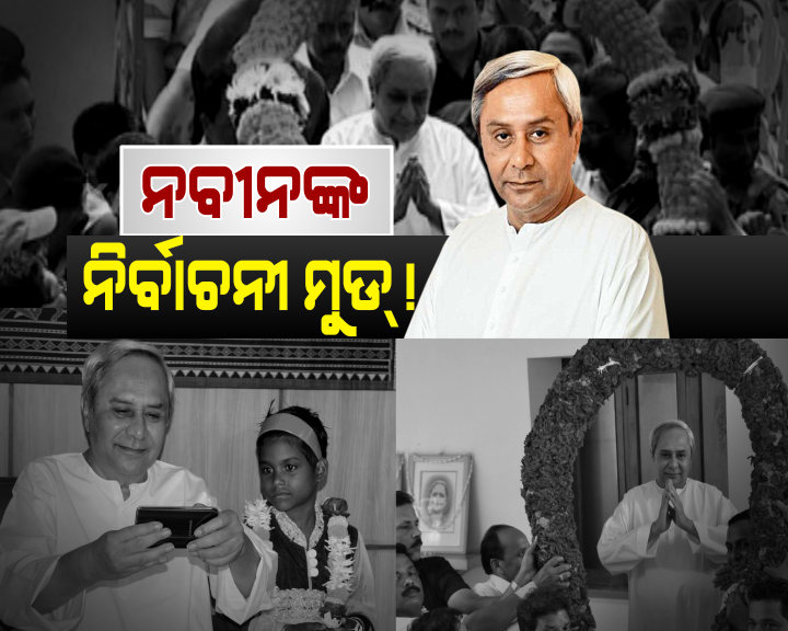 naveen in election mood