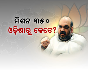 amit shah new strategy mission 350