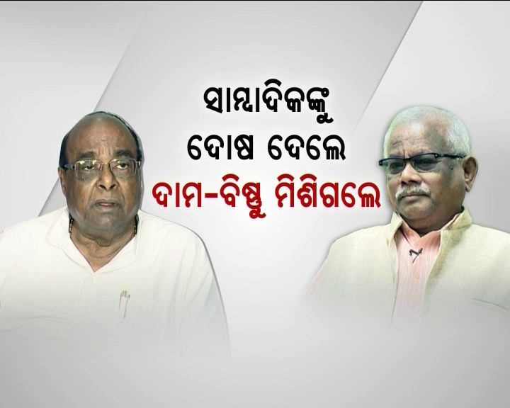 End of Damodar Rout & Bishnu Charan Das Conflict