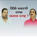 Yudhisthir Samantaray Meet Pradeep Maharathi In Secretariat