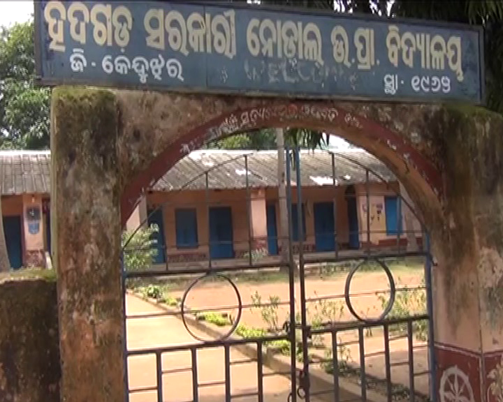 school close in keonjhar government nodal school