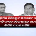 ajit jogi allegation against baijayanta panda