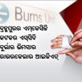 no burns unit care in bhubaneswar
