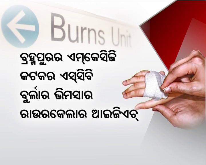no burns unit care in bhubaneswar