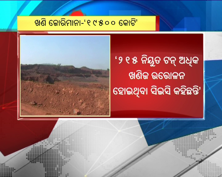 Industry worried about ramifications fro Supreme Court's Odisha