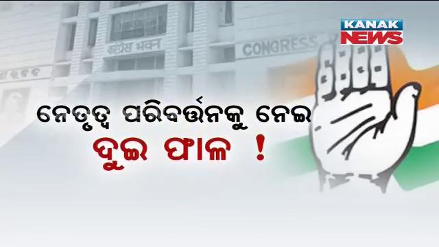infight in congress