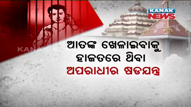 Police Foils Bombing Plan By Criminals In Cuttack