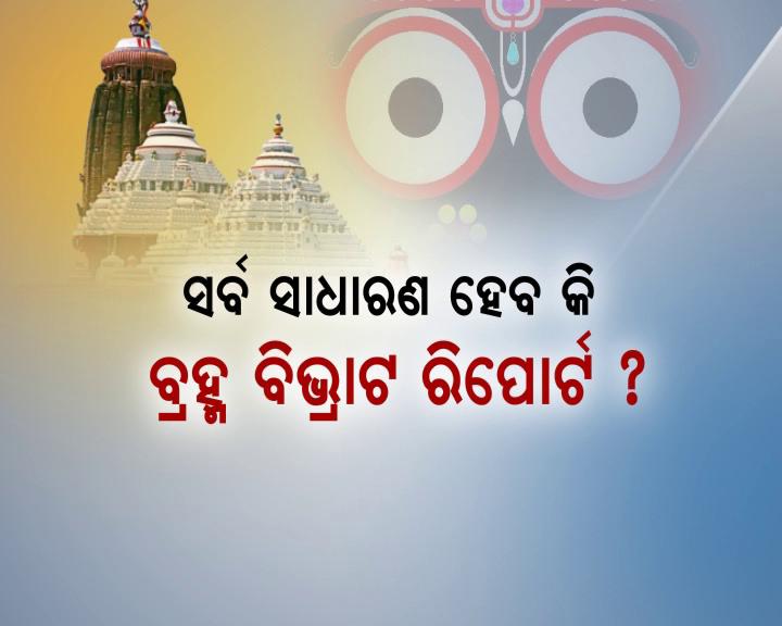bramha bibhrat report