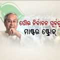 bjd election preparation