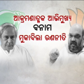 Naveen Patnaik Begins Ward Level Visit In Ganjam
