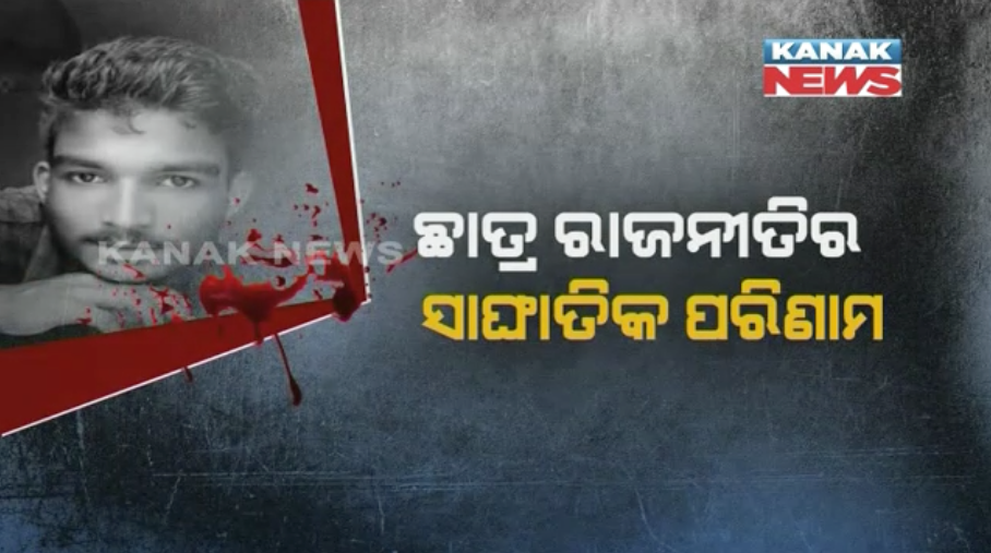 +3 Student Killed In Khurda After Students' Union Poll