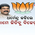dharmendra pradhan reaction on bijepur politics
