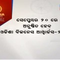 odisha business award