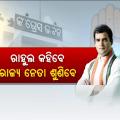 Rahul Gandhi Calls Meeting Of Odisha Congress