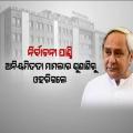 CM Naveen's Election Fund Irregularity Case