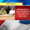Monsoon Session of Odisha Assembly To Begin From Tomorrow