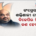 amit saha did not three questions in press meet