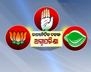 Political Parties Gear Up For Bijepur Assembly Bypoll