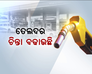 bjd protest against petrol price