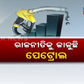 Uproar By Congress & BJD In Odisha Assembly Over Hike In Fuel Price