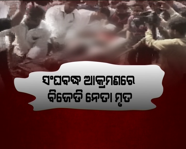 BJD Councillor Hacked To Death In Chhatrapur