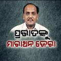 prabhat biswal arrested
