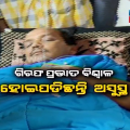 MLA Pravat Biswal Shifted To SCB Hosp in Cuttack