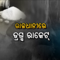 drugs racket in bhubaneswar