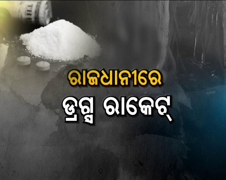 drugs racket in bhubaneswar
