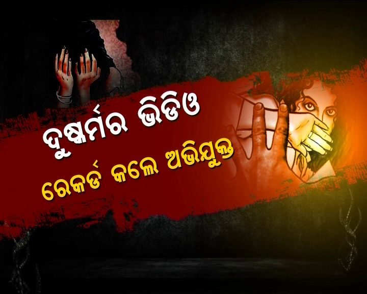 College Girl Gangraped In Ganjam