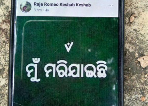 KDP-Keshav-Mallik-Ra-lekha-601x430