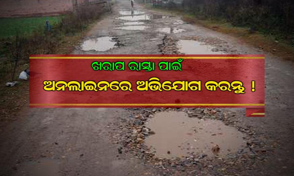 bad-roads-rugged-roads-in-village-online-complaint-meri-sadak-india-pmgsy