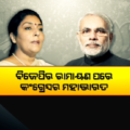 union-minister-kiran-rijiju-has-shared-a-video-of-surpanakha-linking-it-with-prime-minister-narendra-modi-comment-on-renuka-chowdhary