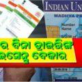 aadhar driving
