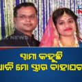 Man Alleges Second Marriage of His Wife In Rourkela