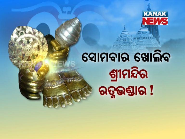 Ratna bhanadar