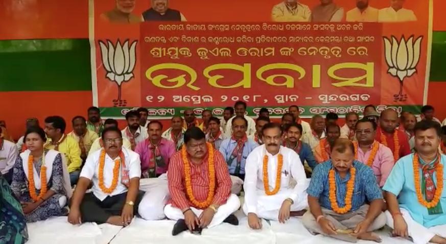 Sundargarh hunger strike