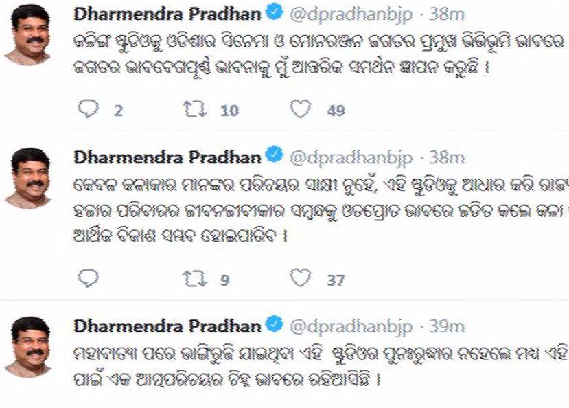 dharmenrda pradhan tweet