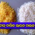 india rice at china