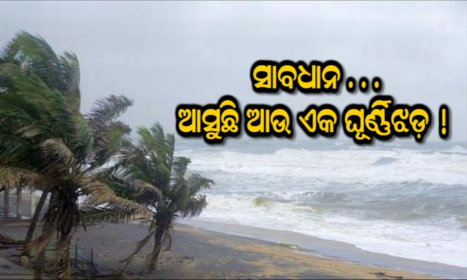 cyclone-sagar-imd-issues-advisory