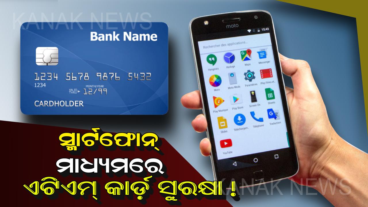 ATM card security